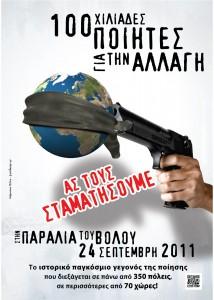 Volos Poster 3, greek