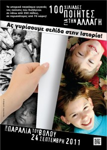 Volos Poster 5