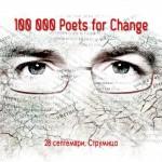 100 000 poets_ПОСТЕР