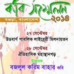 Bogra Bangladesh