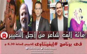 Radio Egypt