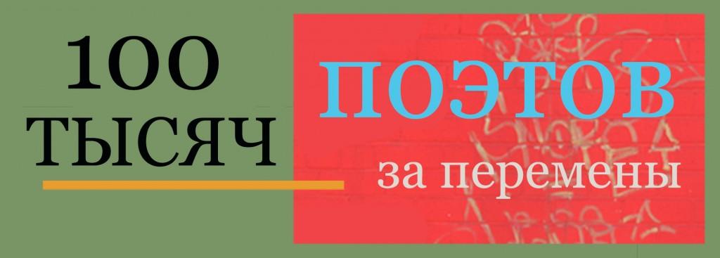 100TPCRussian