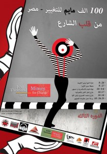 Mimes for Change-Cairo, Egypt
